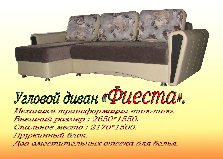 Каталог Диванов Фабрики В Москве